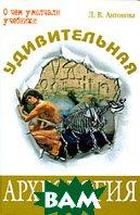 Удивительная археология. Серия: О чем умолчали учебники  Л. В. Антонова купить