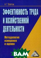Эффективность труда и хозяйственной деятельности: методология измерения и оценки  Войтов А.Г. купить