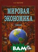 Мировая экономика. 2-е издание  Чеботарев Н.Ф. купить