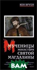 Мученицы монастыря Святой Магдалины  Бруен К.  купить