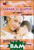 Мама и дитя. От трех до пяти: Полное российское практическое руководство. Ваш чудесный ребенок   Фадеева В. В.  купить