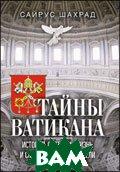 Тайны Ватикана. История, святыни, жизнь и смерть в святой обители  Шахрад С.  купить