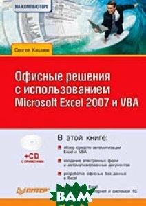 Офисные решения с использованием Microsoft Excel 2007 и VBA  Сергей Кашаев купить