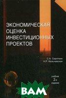 Экономическая оценка инвестиционных проектов. 2-е издание  Сироткин С.А., Кельчевская Н.Р. купить