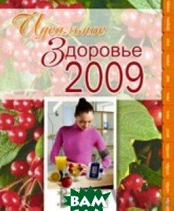 Идеальное здоровье 2009. Серия: Ежегодники   купить