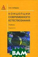 Концепции современного естествознания. 3-е издание  В. М. Найдыш купить