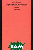 Криминалистика. Учебник. 2-е издание  Яблоков Н.П. купить