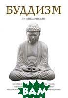 Буддизм. Энциклопедия   купить