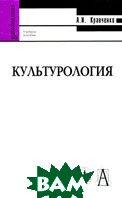 Культурология. Серия: Gaudeamus. 9-е издание  А. И. Кравченко купить