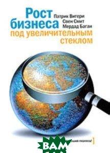 ���� ������� ��� �������������� ������� / The Granularity of Growth  ������ �., ���� �., ����� �. /  Patrick Viguerie, Sven Smit, Mehrdad Baghai ������