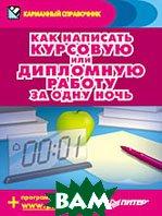 Как написать курсовую или дипломную работу за одну ночь  Захаров Аркадий Аркадьевич, Шершнев Егор Леонидович  купить