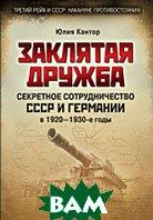 Заклятая дружба. Секретное сотрудничество СССР и Германии в 1920–1930-е годы  Ю. Кантор купить