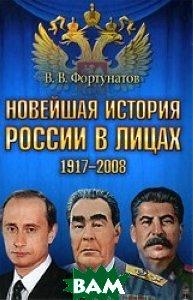Новейшая история России в лицах. 1917-2008  Фортунатов Владимир Валентинович  купить
