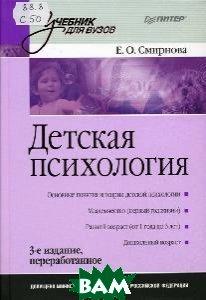 Детская психология: Учебник для вузов. 3-е издание  Смирнова Елена Олеговна  купить