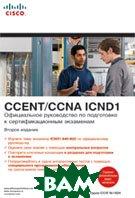 Официальное руководство по подготовке к сертификационным экзаменам CCENT/CCNA ICND1. 2-е издание  Уэнделл Одом  купить