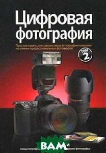 Цифровая фотография. Том 2 / The Digital Photography Book, Volume 2   Скотт Келби / Scott Kelby  купить