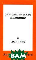 Онтологическое познание и сознание / Conoscenza ontologica e coscienza  Антонио Менегетти / Antonio Meneghetti купить