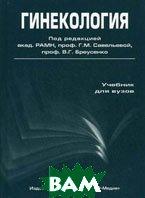 Гинекология. Учебник. 3-е издание  Савельев Г.М. купить