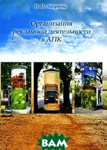 Организация рекламной деятельности в АПК  Андреева Н.Н. купить