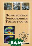 Позитронная эмиссионная томография: руководство для врачей  Гранов А.М., Тютин Л.А. купить