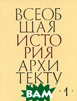 Всеобщая история архитектуры. В 12 томах. Том 1. Архитектура древнего мира   купить