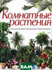 Комнатные растения. Большая иллюстрированная энциклопедия / Jardins et Plantes D'interieur  Larousse купить