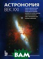 Астрономия. Век XXI. 2-е издание   купить