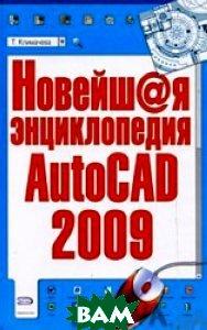 Новейшая энциклопедия AutoCAD 2009  Т. Климачева купить