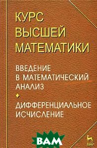 Курс высшей математики. Интегральное исчисление. Функции нескольких переменных. Дифференциальные уравнения. 4-е издание  Петрушко И. М.и др. купить