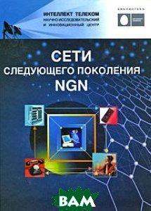 Сети следующего поколения NGN  Росляков А.В. купить
