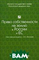 Право собственности на землю в России и ЕС. Антология  Редактор И. А. Иконицкая купить