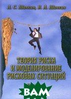 Теория риска и моделирование рисковых ситуаций. 5-е издание  Шапкин А.С., Шапкин В.А. купить