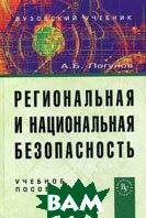 Региональная и национальная безопасность  Логунов А.Б. купить
