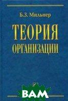 Теория организации. Учебник 7-е издание  Мильнер Б. З.  купить