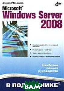 Windows Server 2008. �����: � ����������  ������� �������� ������