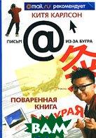 Поваренная книга самурая. Серия: Письма из-за бугра  Китя Карлсон купить