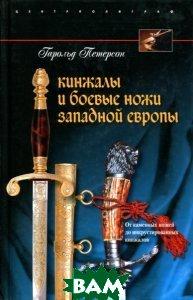 Кинжалы и боевые ножи Западной Европы. Серия: Оружие   Г. Петерсон купить