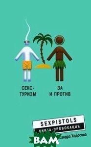 Секс - туризм. Серия: Книга-провокация   А. Ходосова купить