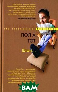 Ш-ш-а...Серия: The intellectual bestseller / Интеллектуальный бестселлер  Пол А. Тот купить