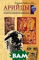 Арийцы. Основатели европейской цивилизации  Г. Чайлд купить