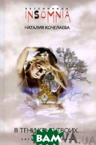 В тени крыл Твоих...Серия `Бессонница `Insomnia``  Н. Кочелаева купить