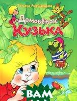 Домовенок Кузька. Серия: Книга в подарок  Татьяна Александрова купить