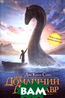Мой домашний динозавр / The Water Horse  Дик Кинг-Смит / Dick King-Smith купить