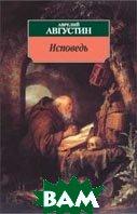 Исповедь. Серия «Азбука-классика» (pocket-book)   Аврелий Августин купить