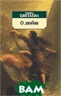 О любви. Серия «Азбука-классика» (pocket-book)   Марина Цветаева  купить