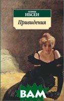 Привидения. Серия «Азбука-классика» (pocket-book)   Ибсен Г.  (Пер. с норвеж. А. и П. Ганзен) купить