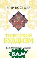 Тибетский буддизм. Серия: Мир Востока  Е. А. Островская купить