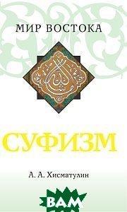 Суфизм   А. А. Хисматулин купить