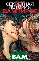 Секретная история вампиров. Антология / The Secret History of Vampires  Под редакцией Д.Швейцера купить