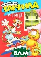 Знаменитый кот Гарфилд и Тигр   купить